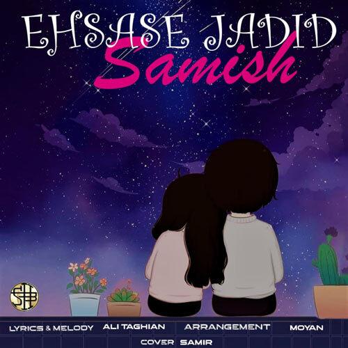 سَمیش - احساس جدید