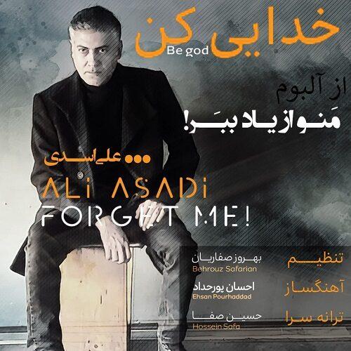 علی اسدی - خدایی کن
