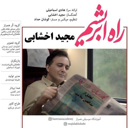 مجید اخشابی - راه ابریشم
