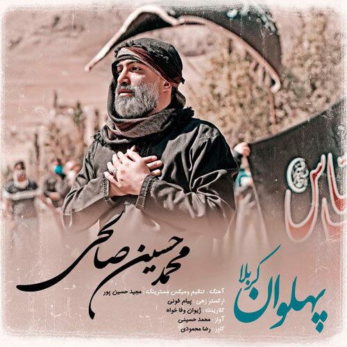 محمد حسین صالحی - پهلوان کربلا