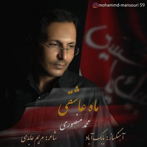 محمد منصوری - ماه عاشقی