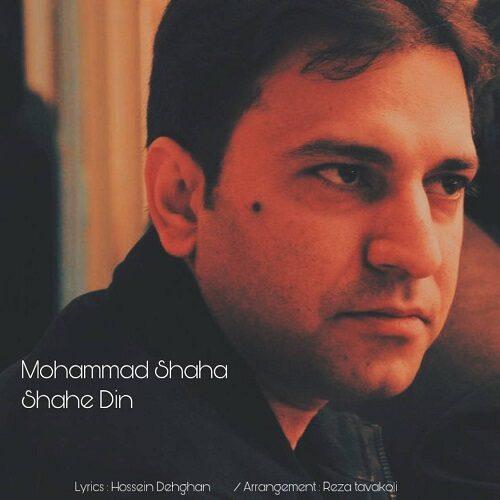 محمد شاها - شاه دین