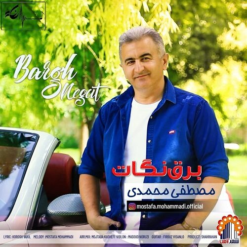مصطفی محمدی - برق نگات