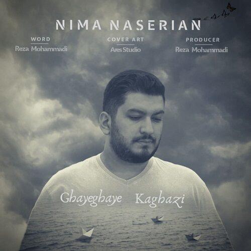 نیما ناصریان - قایق های کاغذی