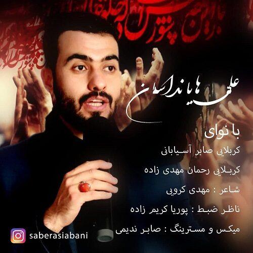 صابرآسیابانی و رحمان مهدی زاده - علی هایانداسان
