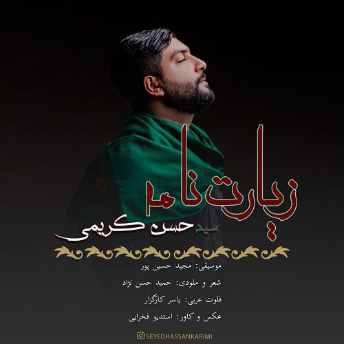 سید حسن کریمی - زیارت نامه