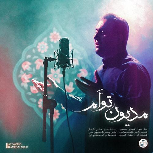 شهروز حبیبی - مدیون توام