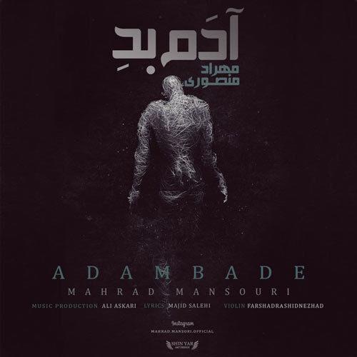 مهراد منصوری - ادم بده