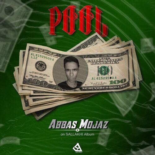 عباس مجاز - پول