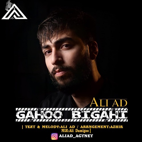 علی عاد - گاهو بیگاهی