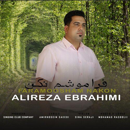 علیرضا ابراهیمی - فراموشم نکن