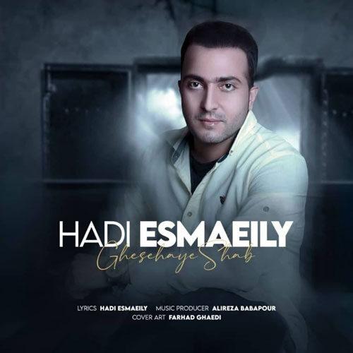 هادی اسماعیلی - قصه های شب