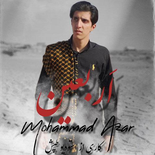 محمد آذر - اربعین