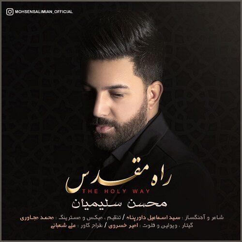 محسن سلیمیان - راه مقدس