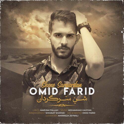 امید فرید - شن سرگردان