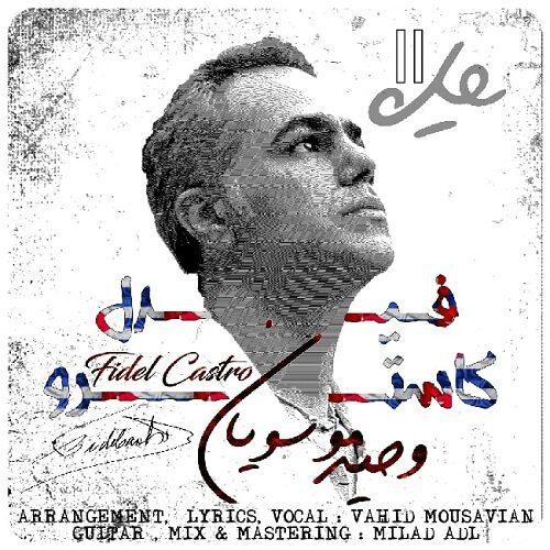 وحید موسویان - فیدل کاسترو