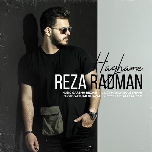 رضا رادمان - حقمه