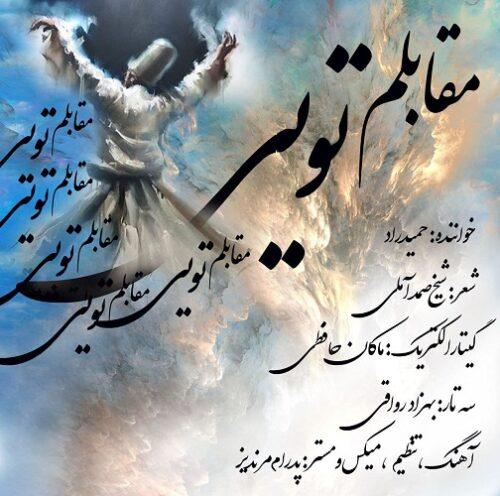 حمید راد - باز مقابلم تویی
