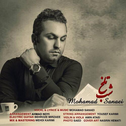 محمد سنایی - شب تلخ