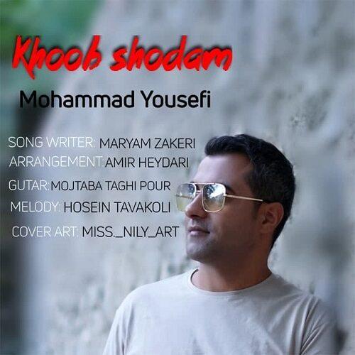 محمد یوسفی - خوب شدم
