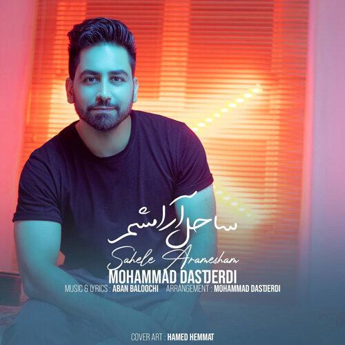 محمد دستجردی - ساحل آرامشم