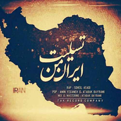 دانلود آهنگ جدید امین یگانه و اتابک بیرامی و سهیل اسدی به نام تسلیت ایران من